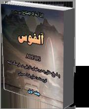 آلفوس - پاسخهای عقلی به دروغهای تاریخی در فرهنگ شیعه
