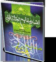 تضاد مفاتیح الجنان با قرآن