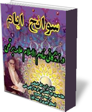 سوانح ایام - زندگینامه آیت الله العظمی ابوالفضل ابن الرضا برقعی قمی رحمه الله