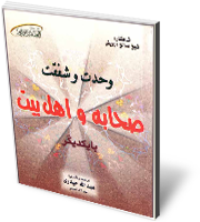 وحدت و شفقت بین صحابه و اهل البیت